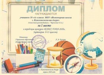 """Класс года! Поздравляем 10А """"Авиационный класс"""" с победой!"""