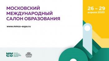 Инженерная школа представлена на Московском международном салоне образования