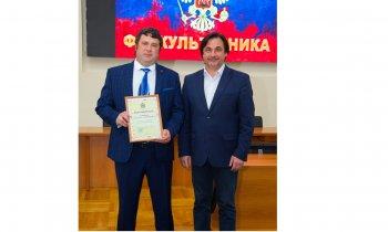 Учитель физической культуры Инженерной школы награжден Благодарностью Министерства физической культуры и спорта Хабаровского края