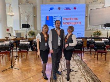 Педагоги Инженерной школы победили в финале Всероссийского конкурса «Учитель Будущего»