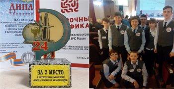 """Учащиеся 10Б класса заняли второе место в интеллектуальной игре """"Школа пожарной безопасности"""""""