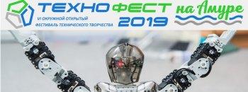 «Технофест 2019»